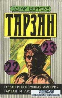Эдгар Берроуз - Тарзан и потерянная империя. Тарзан и люди-леопарды (1993)