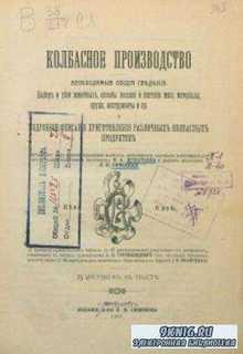 Игнатьев М.А., Симонов Л.Н. - Колбасное производство (1901)