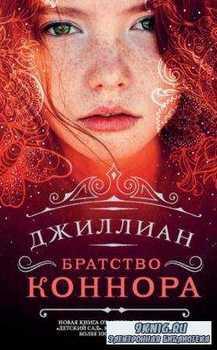 Сказки странных детей, Иные сказки (6 книг) (2016-2017)