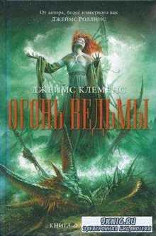 Книга-фантазия (42 книги) (2010-2017)