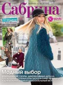 Сабрина №10 2017
