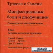 Симонс Д.,   Трэвелл Д. - Миофасциальные боли и дисфункции (аудиокнига)
