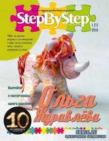 Step by Step №1 2016