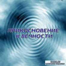 Воротилин Олег - Прикосновение к Вечности (Медитативная аудиопрактика)