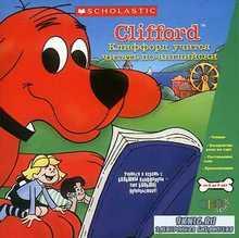 Клиффорд учится читать по-английски