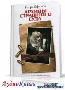 Ефимов Игорь - Архивы Страшного суда (АудиоКнига)