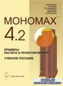 Юсипенко С.В. и др. - МОНОМАХ 4.2 Примеры расчета и проектирования. Учебное пособие