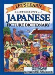 Goodman Marlene  - Lets Learn Japanese. Picture Dictionary