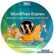 WordPress Express - экспресс-курс по созданию блога