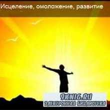 Веретенников С. - Исцеление, омоложение, развитие