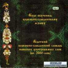 Курс обучения церковно-славянскому языку (аудиокнига)