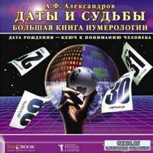 Александров А.Ф. - Даты и судьбы. Большая книга нумерологии