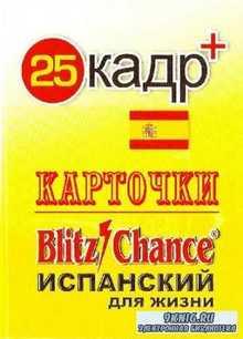 Blitz Chance – Карточки. Испанский для жизни