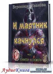 Иванова Вероника - И маятник качнулся... (АудиоКнига)