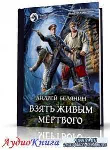 Белянин Андрей - Взять живым мёртвого (АудиоКнига)