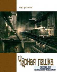 Лукьянов Александр - Черная пешка. (Мультимедийное издание)