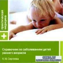Справочник по заболеваниям детей раннего возраста