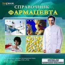 Справочник фармацевта