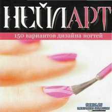 Нейл Арт 150 вариантов дизайна ногтей