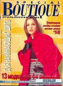Boutique №1 1998