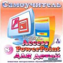 Самоучитель Access PowerPoint для детей