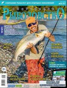 Спортивное рыболовство №1-9  (2017)