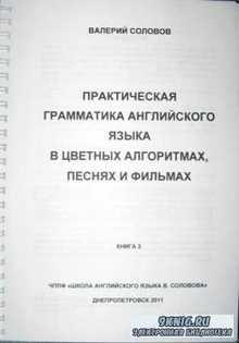 Соловов Валерий - Практическая грамматика английского языка в цветных алгоритмах, песнях, фильмах