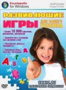 Развивающие игры для Вашего ребёнка
