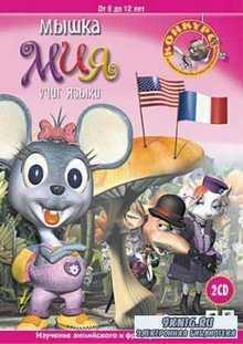 Мышка Мия учит языки
