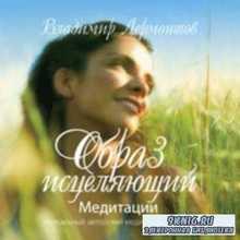 Лермонтов Владимир - Образ исцеляющий (аудиокнига)