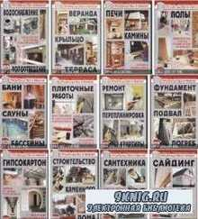 Серия - Строительство и ремонт - советы профессионалов (15 книг)
