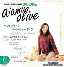 Aiamu Olive vol.321 №12 2006