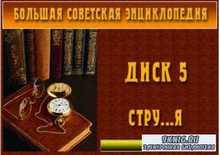 Большая Советская Энциклопедия. Диск № 5 СТРУ-Я