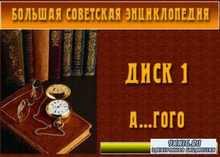 Большая Советская Энциклопедия. Диск № 1  А-ГОГО