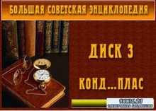 Большая Советская Энциклопедия. Диск № 3 КОНД-ПЛАС