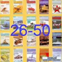 Бумажное Моделирование №26-50