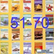 Бумажное Моделирование № 51-70