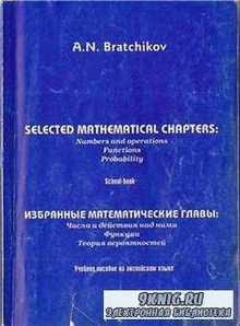 Братчиков А.Н. - Избранные математические главы. Selected mathematical chapters