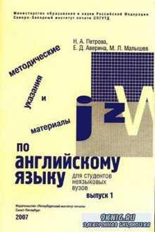 Методические указания и материалы по английскому языку