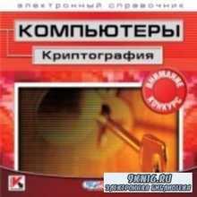 Компьютеры. Криптография. Энциклопедия