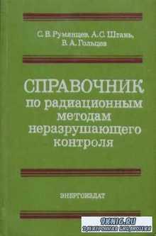 Румянцев С.В.- Справочник по радиационным методам неразрушающего контроля