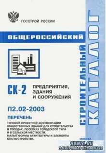 Общероссийский строительный каталог (9 частей)