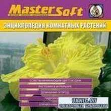 Энциклопедия комнатных растений. MasterSoft