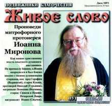 Живое слово. Проповеди митрофорного протоиерея Иоанна Миронова  (Аудиокнига ...
