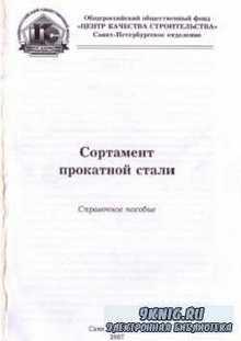 Борзенец И.М. - Сортамент прокатной стали. Справочное пособие