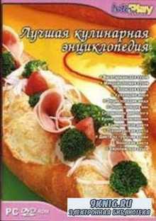 Лучшая Кулинарная Энциклопедия
