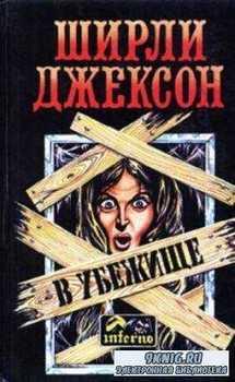 Ширли Джексон, Андрэ Бьерке (Берхард Борге) - В убежище (Антология) (1993)