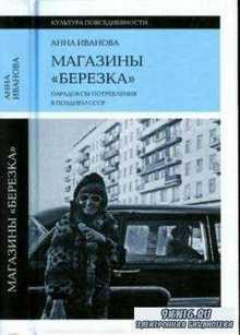 Иванова А. - Магазины «Березка»: парадоксы потребления в позднем СССР (2017)