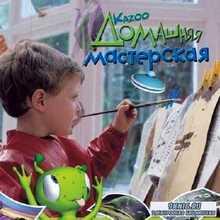 Домашняя мастерская Kazoo