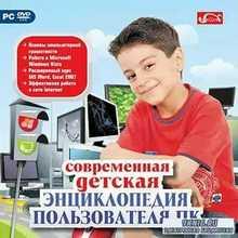 Современная детская энциклопедия пользователя ПК